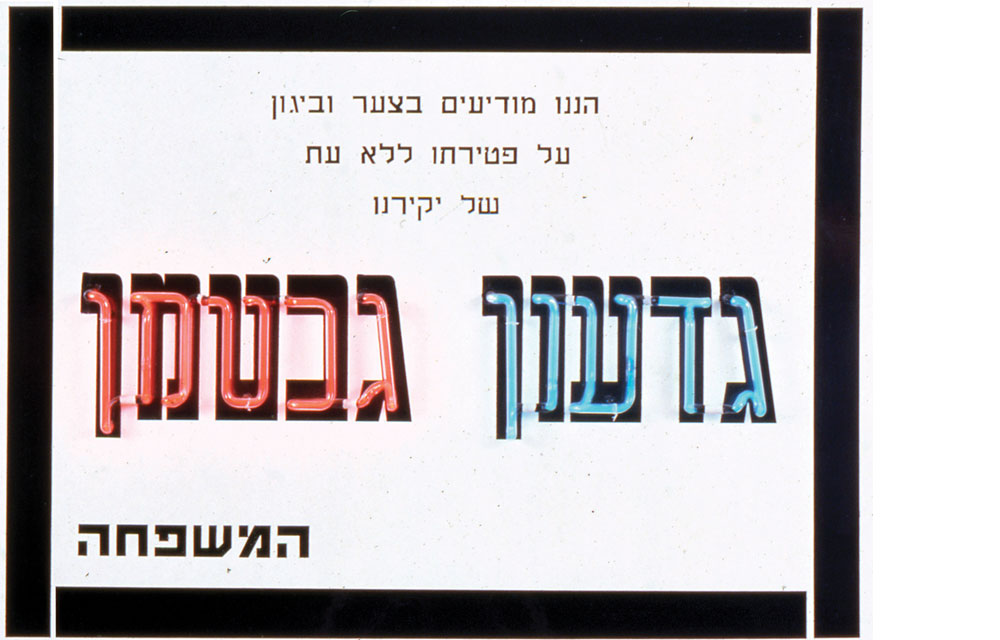 """מודעת אבל בניאון, 1984, נורות ניאון, שנאי וצבע תעשייתית על עץ לבוד, 12/101.5/79.5 ס""""מ"""